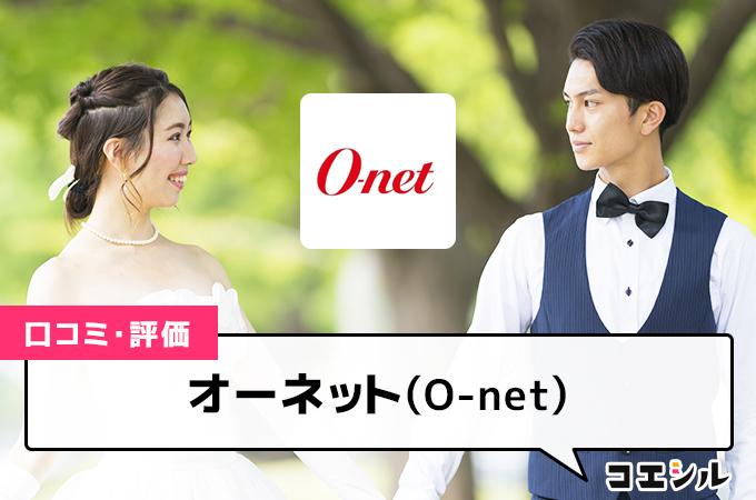 オーネット(O-net)の口コミと評判