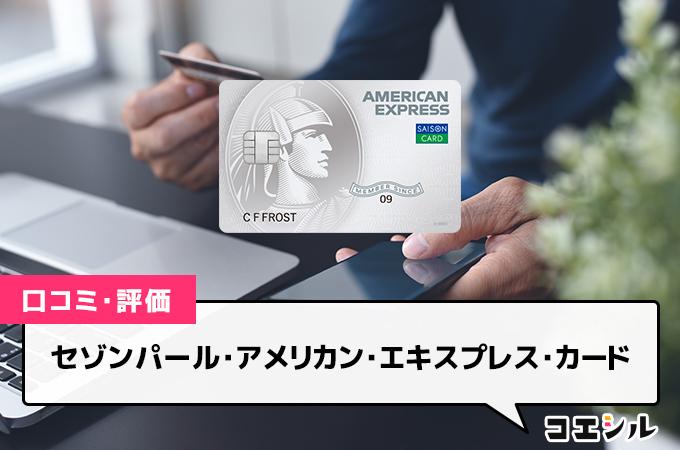 セゾンパール・アメリカン・エキスプレス・カードの口コミと評判