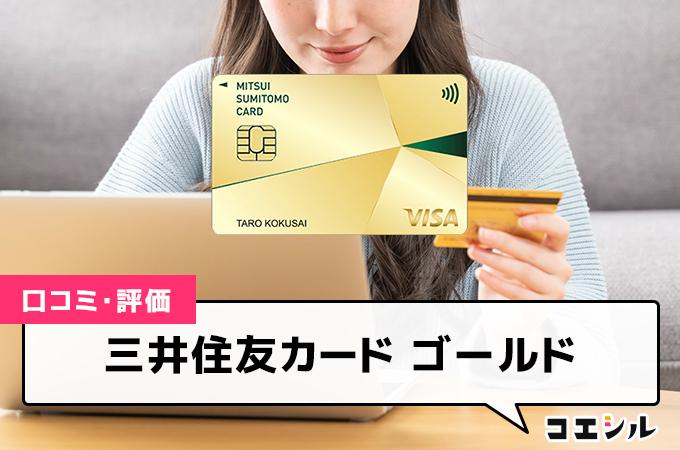 三井住友カード ゴールドの口コミと評判