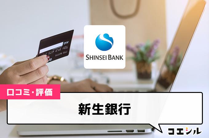 新生銀行(ネット銀行)の口コミと評判