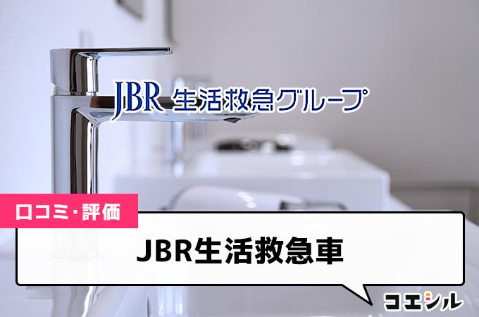 JBR生活救急車の口コミと評判