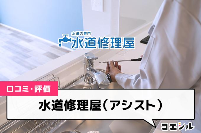 水道修理屋(アシスト)の口コミと評判