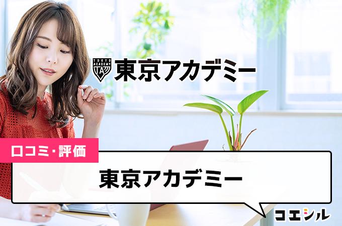 東京アカデミーの口コミと評判