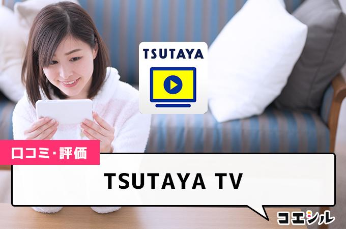 TSUTAYA TVの口コミと評判