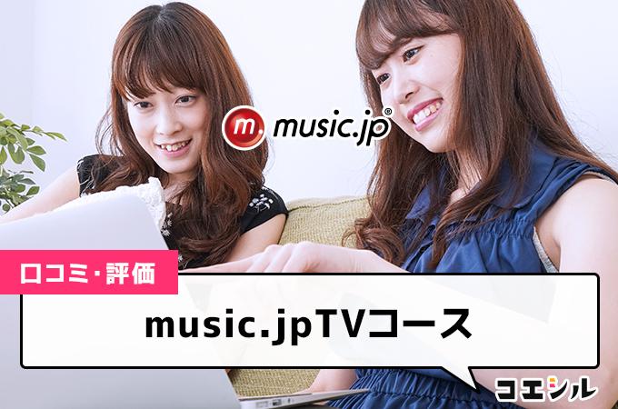 music.jpTVコースの口コミと評判