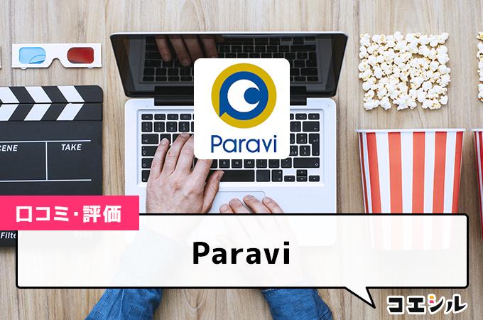 Paraviの口コミと評判