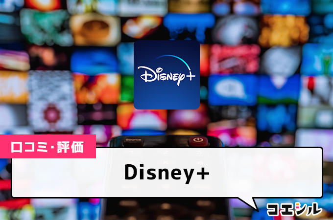 Disney+(ディズニープラス)の口コミと評判