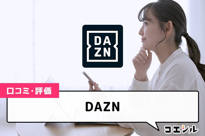 DAZNの口コミと評判