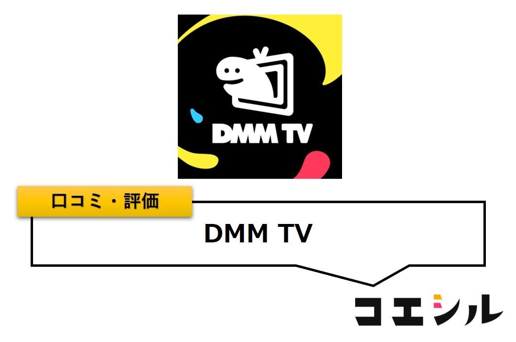 DMM.com 動画の口コミと評判