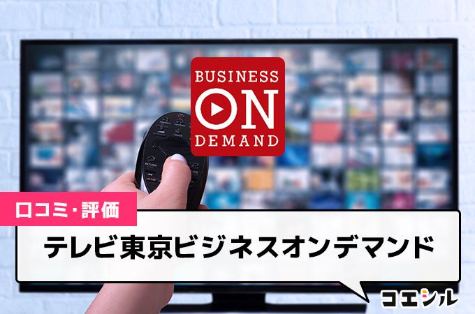 テレビ東京ビジネスオンデマンドの口コミと評判