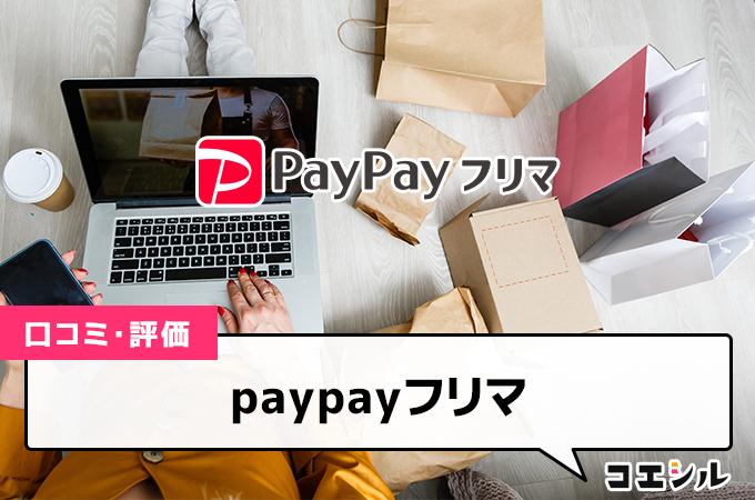 PayPayフリマの口コミと評判