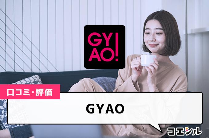GYAOの口コミと評判