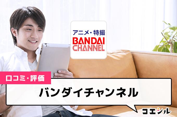 バンダイチャンネルの口コミと評判
