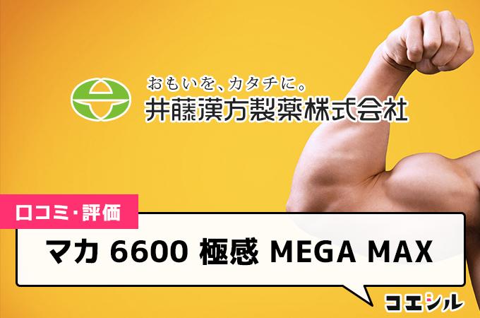 マカ6600極感MEGAMAXの口コミと評判