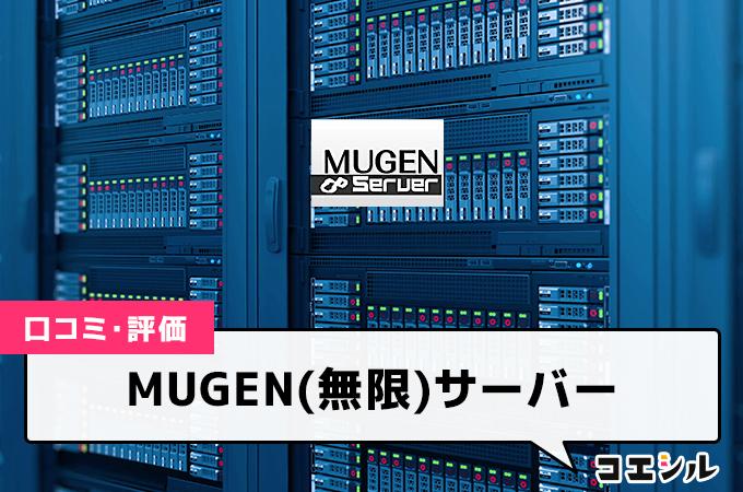 MUGEN(無限)サーバーの口コミと評判