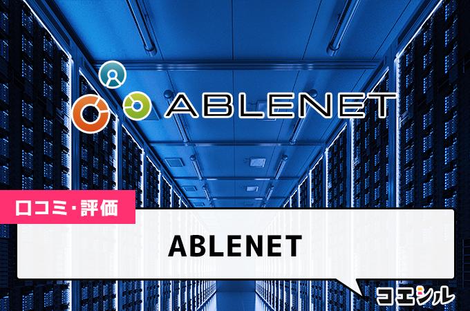 ABLENETの口コミと評判