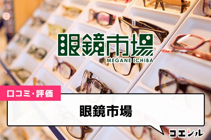 眼鏡市場の口コミと評判