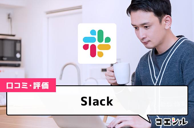 Slackの口コミと評判