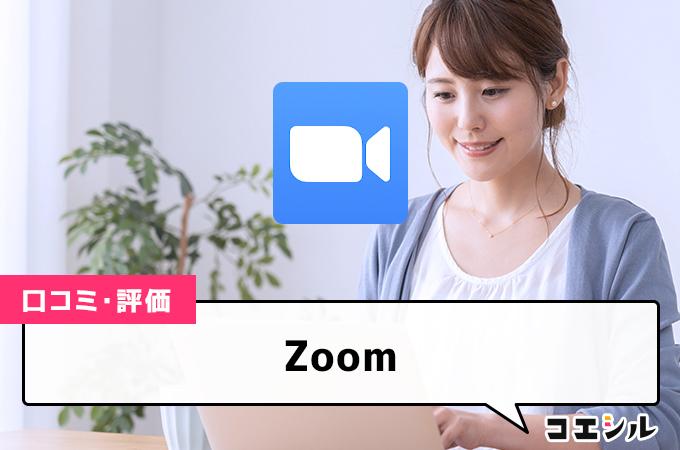 Zoomの口コミと評判
