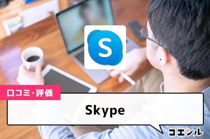 Skypeの口コミと評判