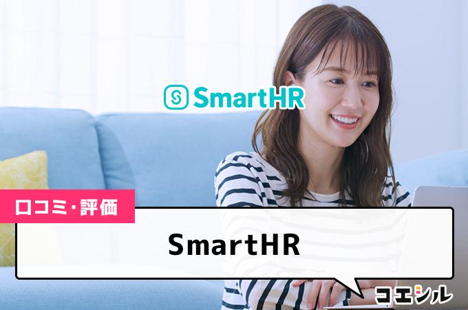 SmartHRの口コミと評判