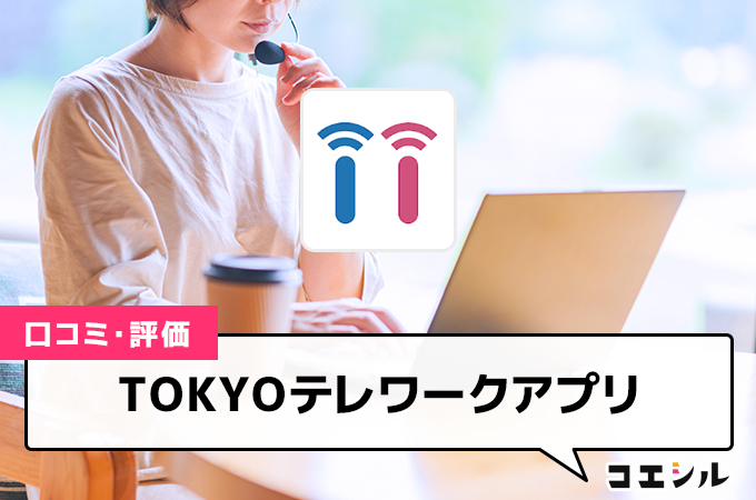 TOKYOテレワークアプリの口コミと評判