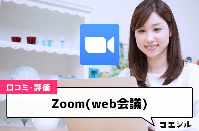 Zoom(web会議)の口コミと評判