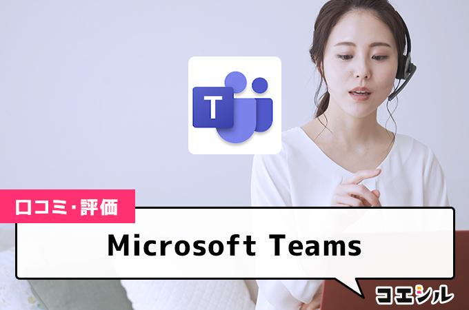 Microsoft Teamsの口コミと評判