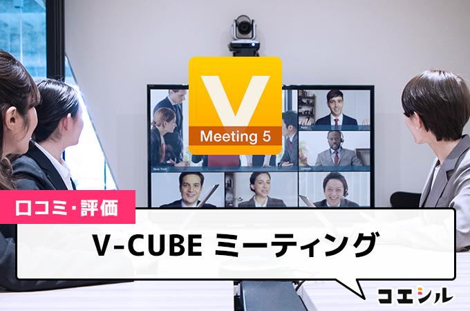 V-CUBE ミーティングの口コミと評判