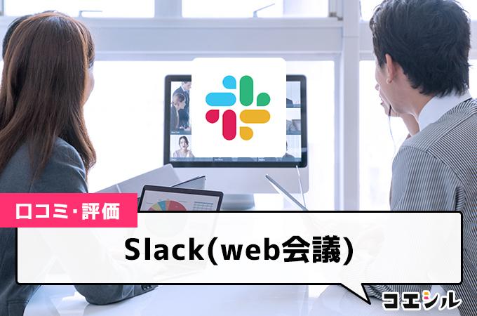 Slack(web会議)の口コミと評判