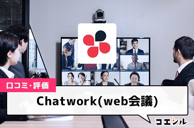 Chatwork(web会議)の口コミと評判