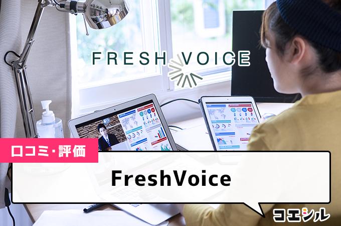 FreshVoiceの口コミと評判