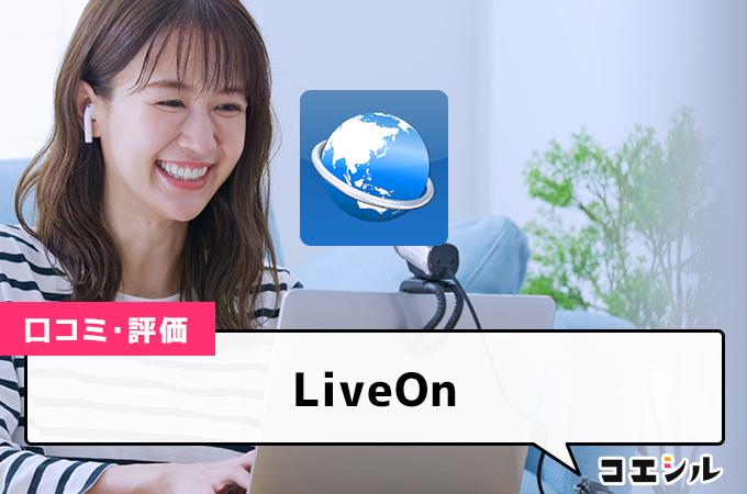 LiveOn(web会議システム)の口コミと評判