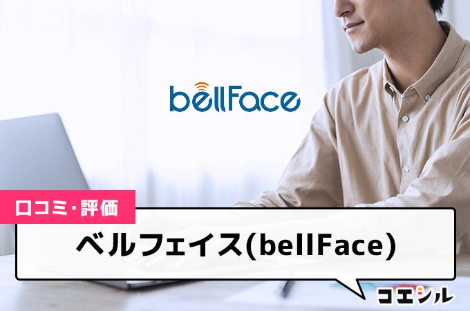 ベルフェイス(bellFace)の口コミと評判