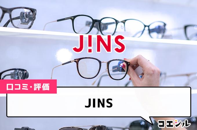 JINSの口コミと評判