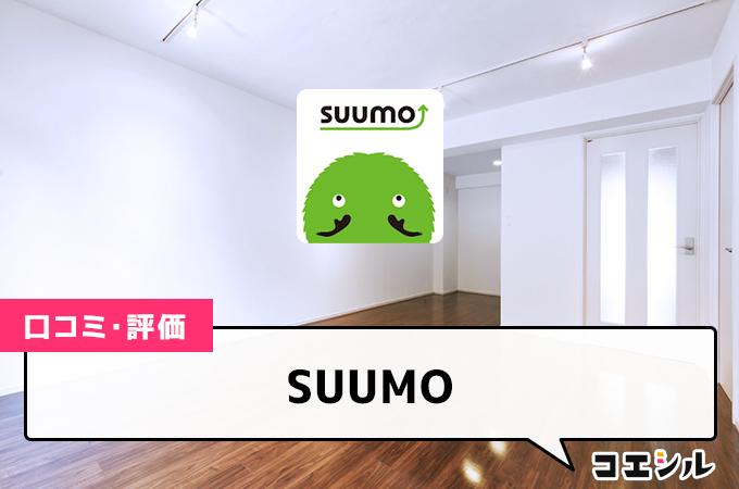 SUUMOの口コミと評判