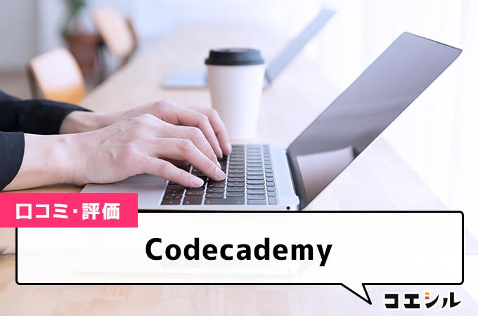 Codecademyの口コミと評判