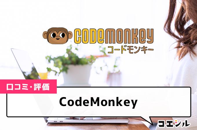 CodeMonkeyの口コミと評判