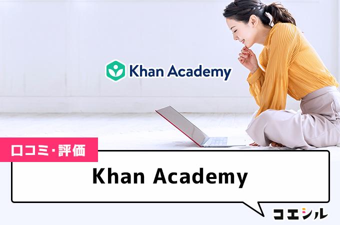 Khan Academyの口コミと評判