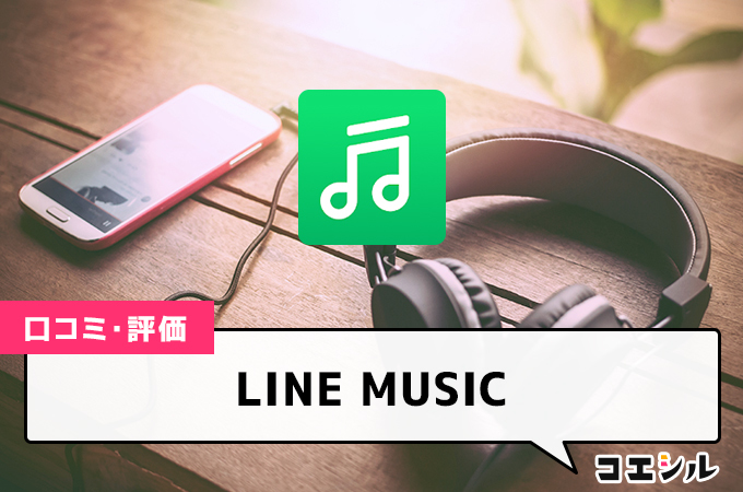 LINE MUSICの口コミと評判