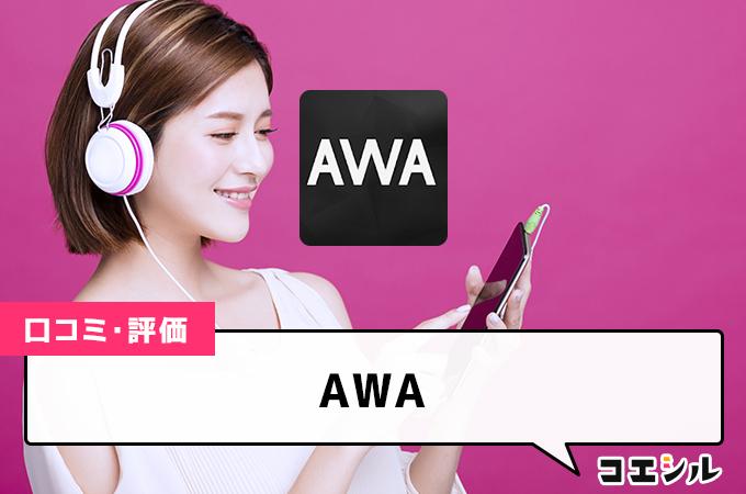 AWAの口コミと評判