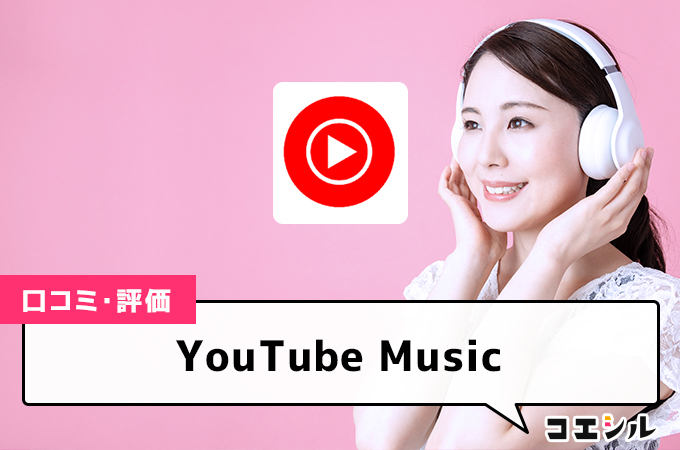 YouTube Musicの口コミと評判