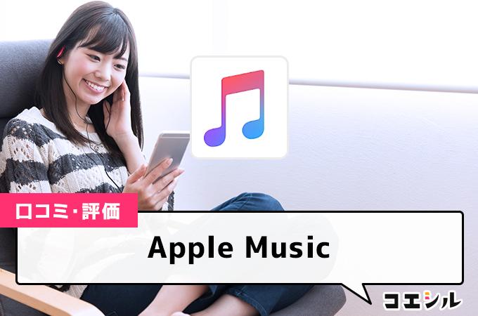 AppleMusicの口コミと評判