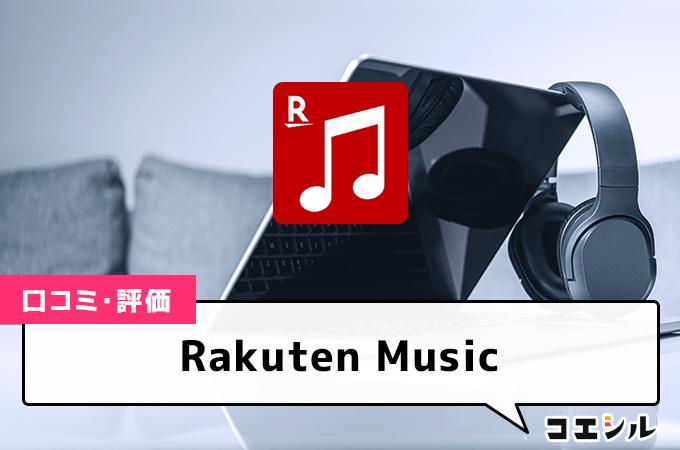 Rakuten Musicの口コミと評判