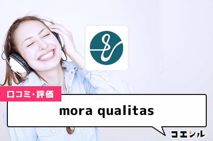 mora qualitasの口コミと評判