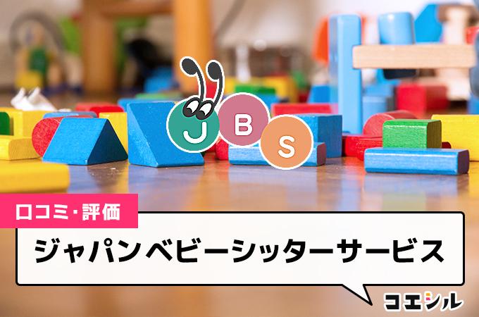 ジャパンベビーシッターサービスの口コミと評判