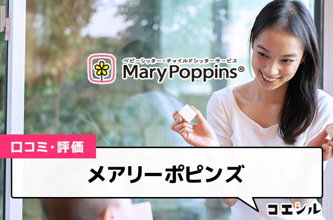 メアリーポピンズの口コミと評判