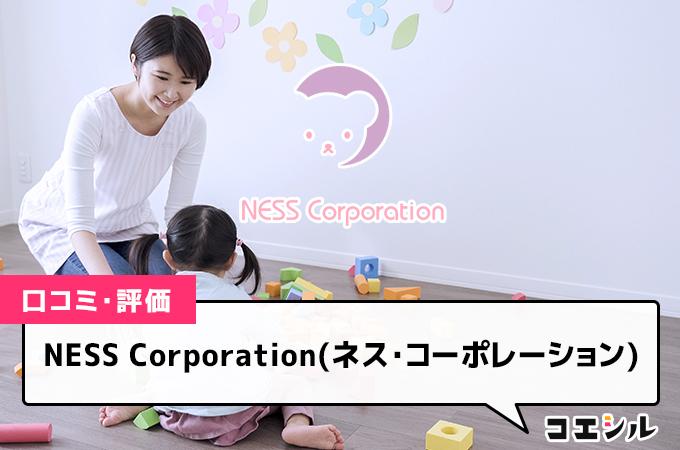 NESS Corporation(ネス・コーポレーション)の口コミと評判