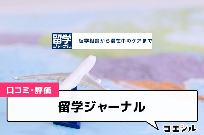 留学ジャーナルの口コミと評判