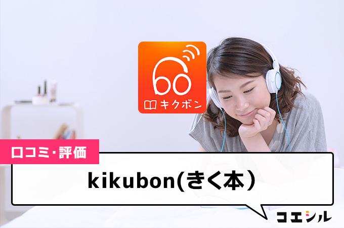 kikubon(きく本)の口コミと評判